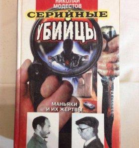 Серийные убийцы Николай Модестов