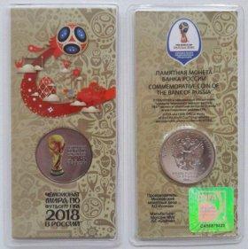 Монеты 25р FIFA 2018