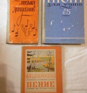 Музыкальная литература, песни , пение , ноты