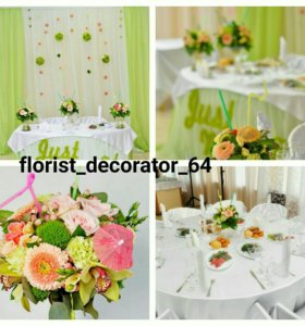 Декоратор- флорист на свадьбу, оформление банкета.