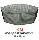 Вольер металлический 120*120см