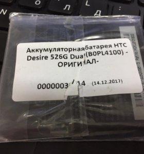 Аккумуляторная батарея на HTC 526 (новая)