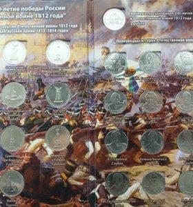 Набор монет 200 лет победы