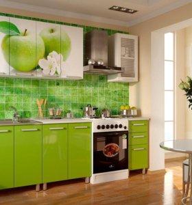 Кухня Яблоко 1.8 м