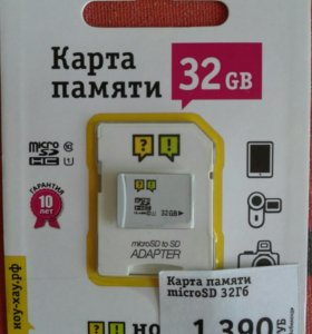 Новая в упаковке Карта памяти 32G