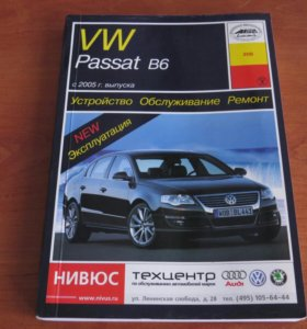 Руководство по обслуживанию VW Passat B6
