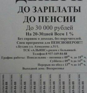 """ООО МИКРОКРЕДИТНАЯ КОМПАНИЯ """"БАРЫШ """""""