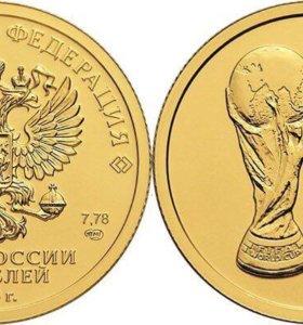 Золотая монета 50р FIFA 2018
