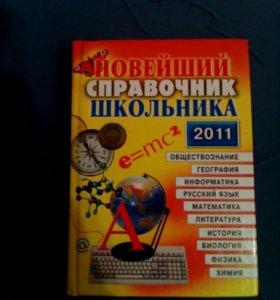 Справочник для учёбы