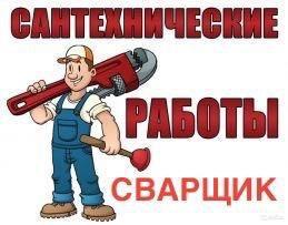 Мастер-Сантехник,сварщик