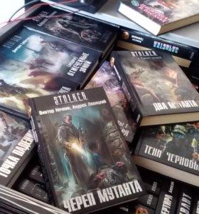 Книги вселенной STALKER