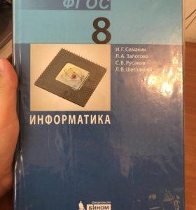 Информатика 8 класс