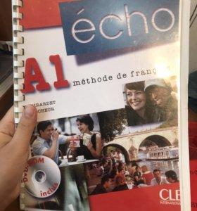 Книги по французскому языку