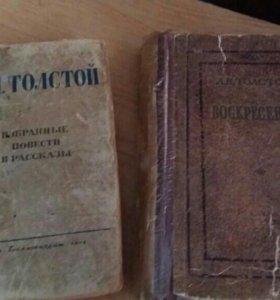 Книги для коллекционеров в ассортименте (1945 г)