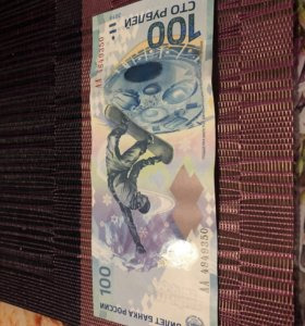 100 рублей Сочи. Серия АА