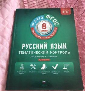 Русский язык(И.П.Цыбулько 8 класс)