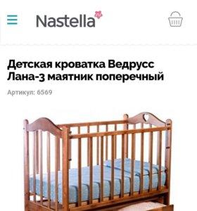 Детская кроватка! Срочно!