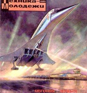 Техника молодежи. Журналы 1959-1970г