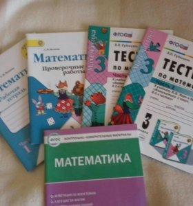 Пособия по математике 3 класс.