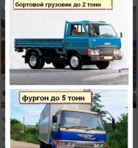 Грузоперевозки.фургон 5т.бортовой.переезд.грузчики