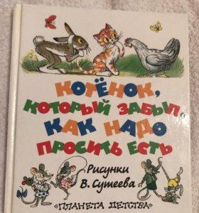 Книжка малышка Сутеев