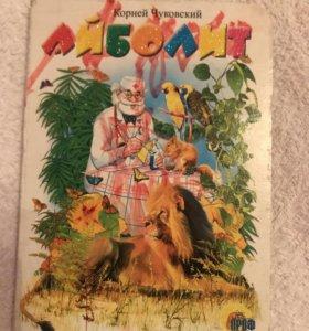 Картонная книжка малышка Айболит