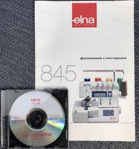 Коверлок Elna 845