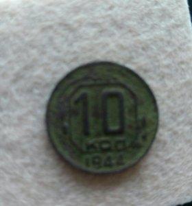10 коп 1944г