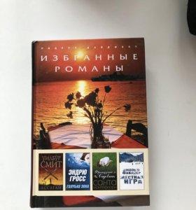 Сборник романов БЕСПЛАТНО