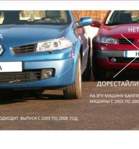 Бампер рено меган 2 Renault Megane II новый