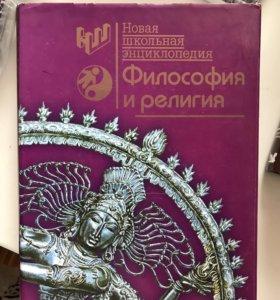 Энциклопедия «философия и религия»