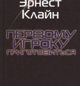 Продаю книгу «Первому игроку приготовится»