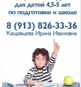 Набор в группу подготовки к школе детей 4-4,5 лет.