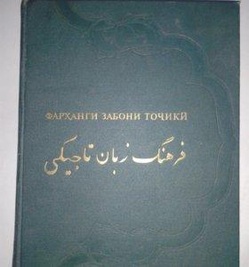 Толковый словарь таджикского языка. 1 том. А-О