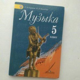 Музыка. 5 класс. Сергеева Г.П., Критская Е.Д.