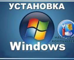Установка Windows, программ. Ремонт ноутбуков и ПК