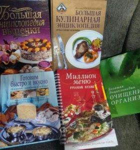 4 большие книги кулинария,1 очищение организма