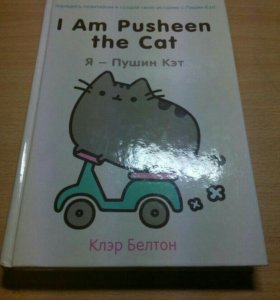 """Книга """"I am pusheen the cat"""" """"Я - Пушин Кэт"""""""