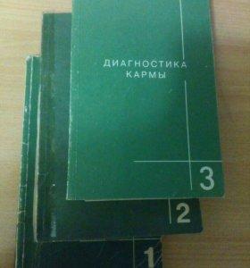 """Набор Книг """"Диагностика Кармы"""" С.Н.Лазарев"""