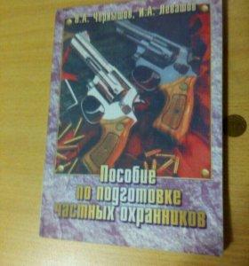 """Книга """" Пособие по подготовке частных охранников """""""