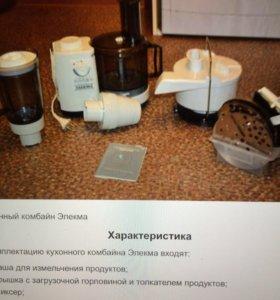 Кухонный комбайн элекма