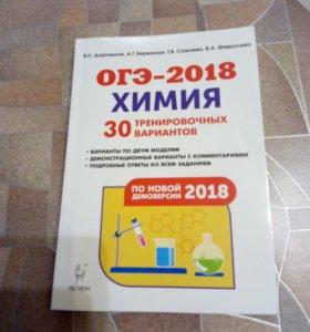 Пособие по химии для подготовки к огэ 2018