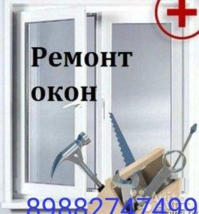 Ремонт пластиковых алюминиевых окон и дверей