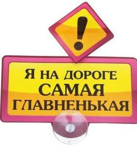 Табличка на авто