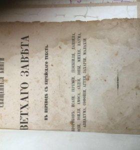 Ветхий Завет книга 1882 года, антиквариат