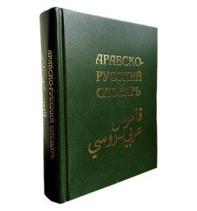 Арабско-русский словарь Баранова. 42000 слов