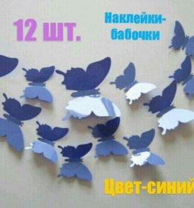 Бабочки-наклейки