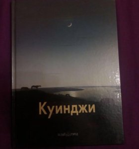 книга Куинджи