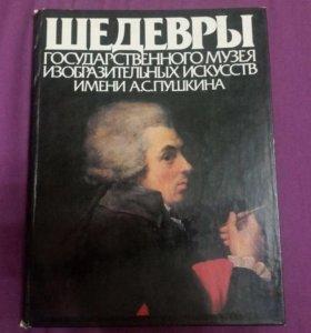 Шедевры музея им А.С.Пушкина