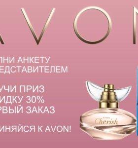 Предлагаю бесплатную регистрацию в компании AVON!